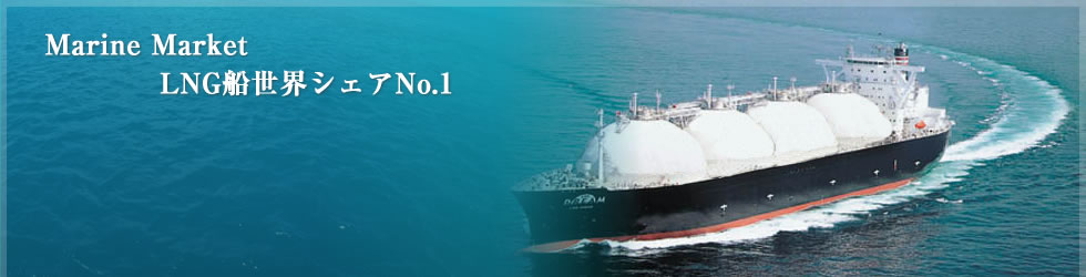 Marine Market LNG No.1 Global Market Share in LNG Carrier